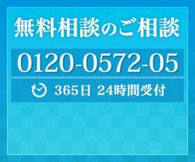 無料相談のご相談 TEL:0120-0572-05 365日 24時間受付