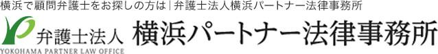 弁護士法人横浜パートナー法律事務所 横浜法律事務所