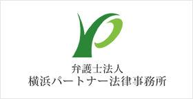 弁護士法人 横浜パートナー法律事務所