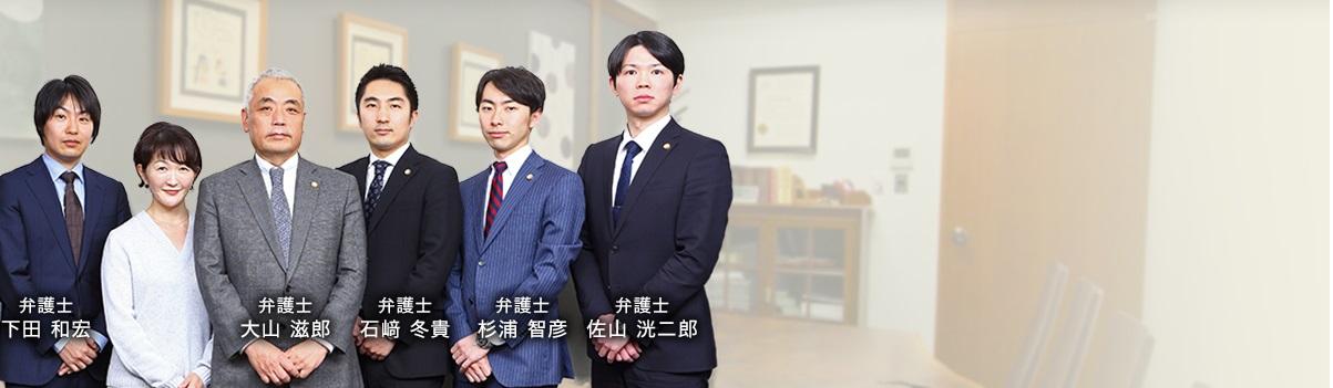 弁護士法人横浜パートナー法律事務所 TOP画像