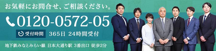 お気軽にお問い合わせ、ご相談ください。 TEL:0120-0572-05 受付時間 365日 24時間受付 地下鉄みなとみらい線 日本大道り 3番出口 徒歩2分