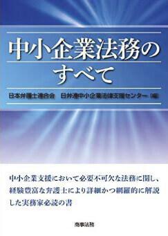 『中小企業法務のすべて』 2/15 出版予定