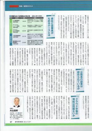 週刊東洋経済に『副業するなら押さえたい法律・規則のQ&A』①
